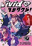 『Yu Serizawa 1st Live Tour 2019 ~ViVid(ハート:アイ)コンタクト! ~』BD [Blu-ray]