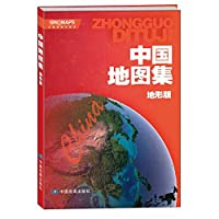 China Atlas (terrain version)(Chinese Edition)