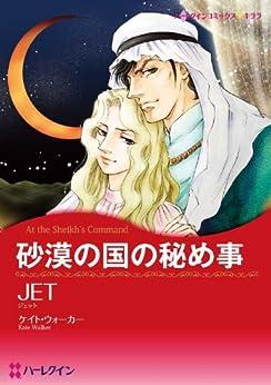 [JET, ケイト・ウォーカー]の砂漠の国の秘め事 (ハーレクインコミックス)