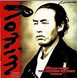 "Music From The Motion Picture ""Ronin"" - サウンドトラック(サントラ)"