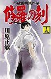 修羅の刻(19) (月刊少年マガジンコミックス)