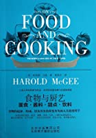 ON FOOD AND COOKING(Chinese Edition)