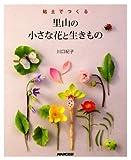 粘土でつくる 里山の小さな花と生きもの ( )