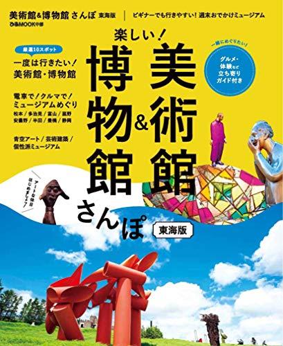 美術館&博物館さんぽ 東海版 (ぴあ MOOK 中部)