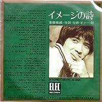 タイムスリップグリコ 青春のメロディーチョコレート 第2弾 シークレット イメージの詩 吉田拓郎