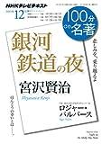 宮沢賢治『銀河鉄道の夜』 2011年12月 (NHK100分de名著)