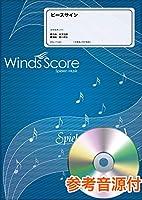 吹奏楽J−POP楽譜 ピースサイン 参考音源CD付 / ウィンズスコア