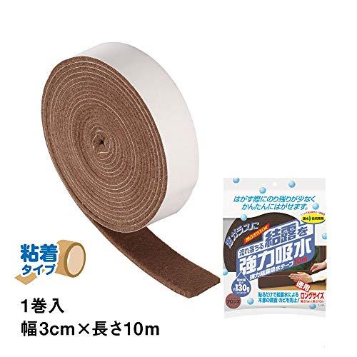 ニトムズ 強力結露吸水テープ 10m ブロンズ 1巻