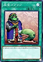 成金ゴブリン スーパーレア 遊戯王 レアリティコレクション 20th rc02-jp043