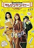 サムジンカンパニー1995 [DVD] image