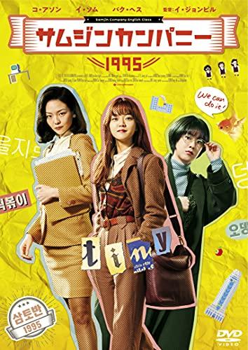 サムジンカンパニー1995 [DVD]