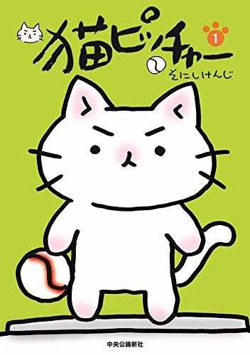 猫ピッチャー1 (単行本)