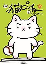 中央公論新社、「猫ピッチャー」を無料公開