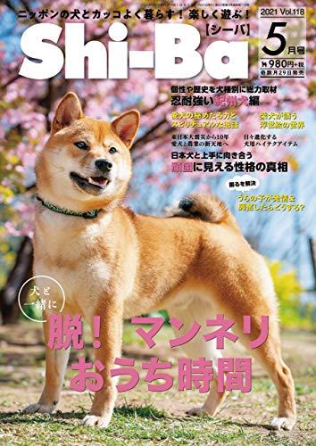 Shi-Ba 2021年5月号 Vol.118