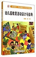 Kindergarten education design and guidance(Chinese Edition)