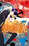 恋と弾丸(9) (フラワーコミックス)