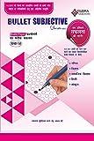 Bullet Subjective (Hindi Edition)