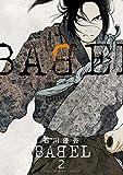 BABEL(2) (ビッグコミックス)