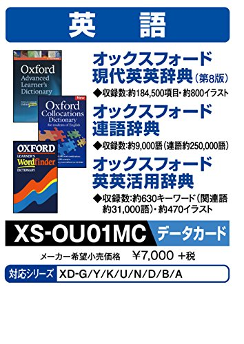 カシオ計算機 電子辞書用コンテンツ(microSD版) オックスフォード現代英英/連語/英英活用辞典 XS-OU01MC