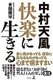 中村天風 快楽に生きる (幻冬舎単行本)