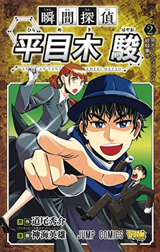 瞬間探偵 平目木駿 2 (ジャンプコミックス)