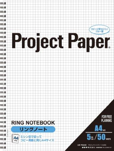 オキナ プロジェクトペーパーリングノート A4 5mm方眼 1冊 [1476]