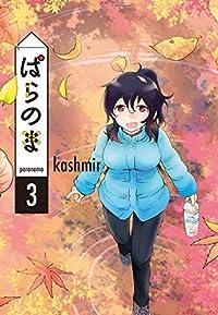 ぱらのま 3 (楽園コミックス)