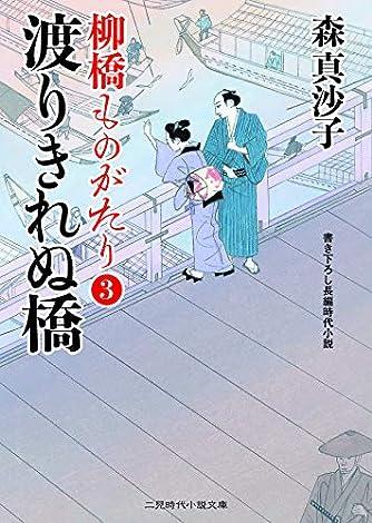 渡りきれぬ橋 柳橋ものがたり3 (二見時代小説文庫)