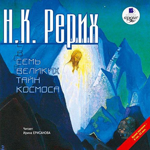 Sem Velikih Tayn Kosmosa audiobook cover art