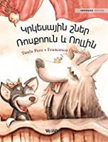 Կրկեսային շներ Ռոսքոուն և Ոոլլին: Armenian Edition of Circus Dogs Roscoe and Rolly