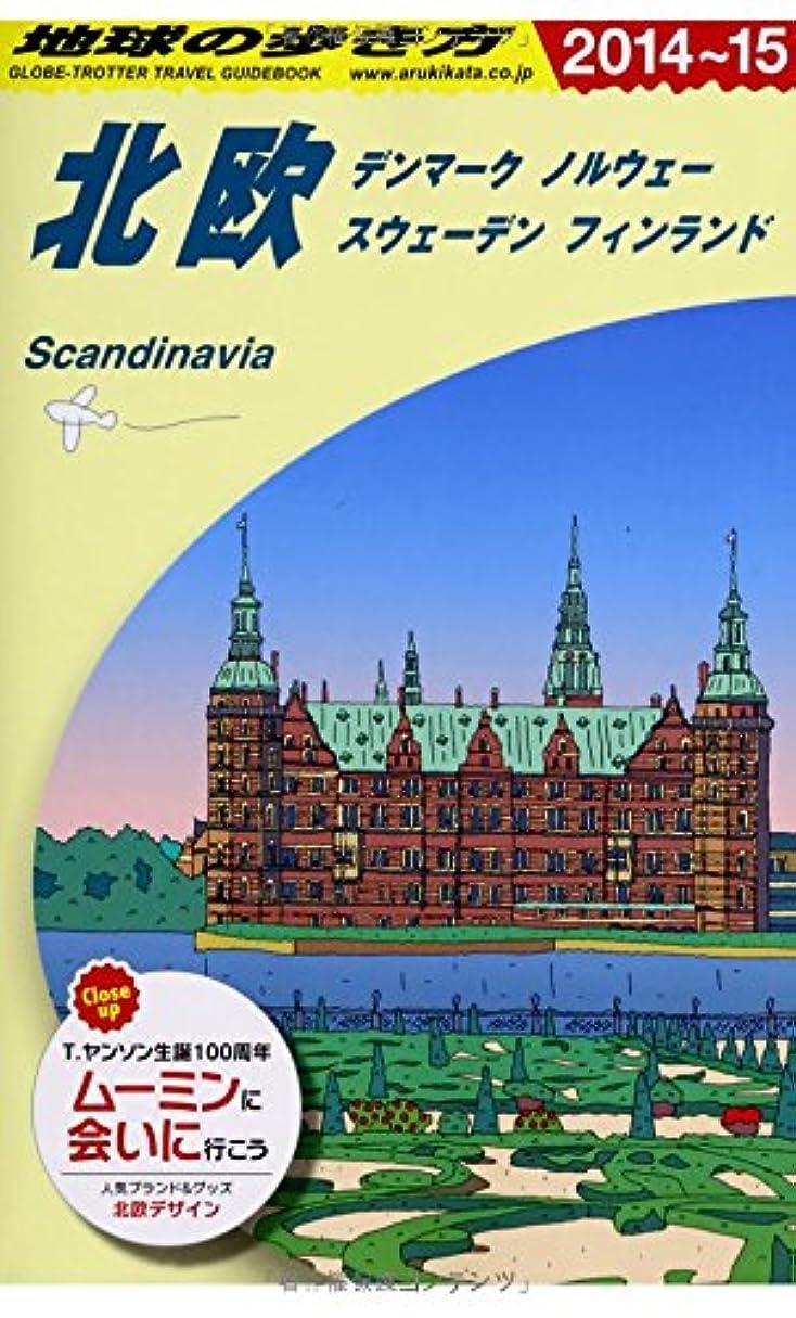 電話伝統的ひどくA29 地球の歩き方 北欧 2014~2015 (ガイドブック)