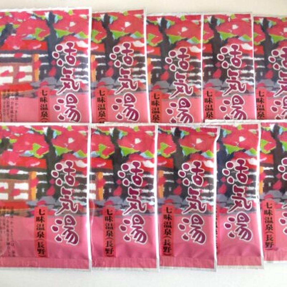郵便番号禁止するかなり活気湯 七味温泉(セージ) 10包セット