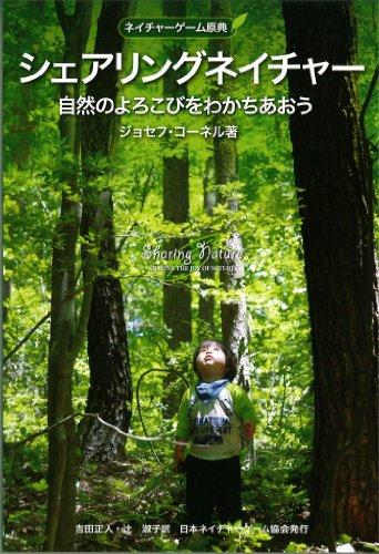 ネイチャーゲーム原典 シェアリングネイチャー 自然のよろこびをわかちあおう (Nature game books ジョセフ・コーネルネイチ)