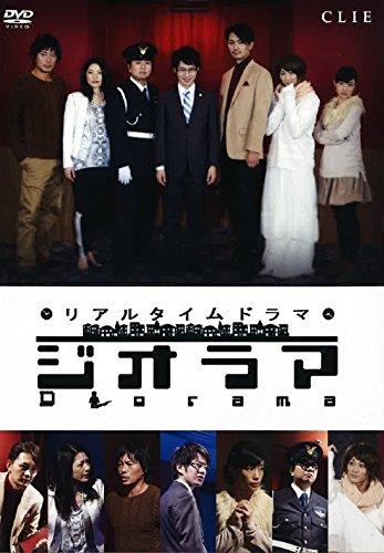 ジオラマ [DVD]