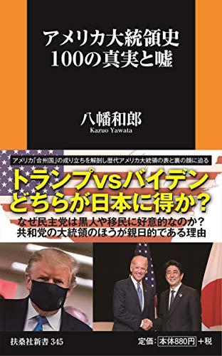 アメリカ大統領史100の真実と嘘 (扶桑社新書)