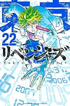 [和久井健]の東京卍リベンジャーズ(22) (週刊少年マガジンコミックス)