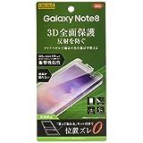 レイ・アウト Galaxy Note8 フィルム TPU 反射防止 フルカバー 衝撃吸収 RT-GN8F/WZH