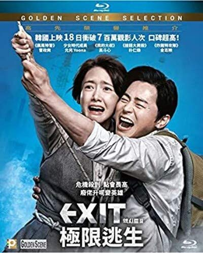 Exit 2019 Blu-ray Fixed price for sale 5 ☆ popular