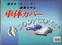 OSS 自動車カバー自動車用ボディカバーNO7のマッチング写真を確認ください OSS 自動車用ボディカバー タフタボディカバー 軽自動車(軽セダンタイプ)用 No.7