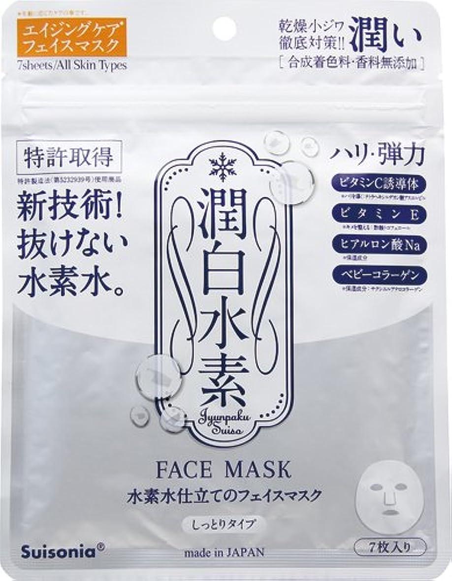 接地事業内容バラ色クロスピィー 潤白水素フェイスマスク 7枚入り