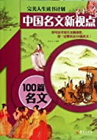 The Masterpieces -100 China Famous Essays - the Reading Plan for a Perfect Life (Chinese Edition)