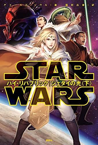 STAR WARS スター・ウォーズ ハイ・リパブリック ジェダイの光 下巻