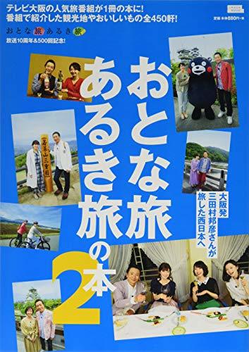 おとな旅あるき旅の本2 (えるまがMOOK)