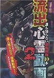 流出心霊動画2~誰も知らない恐怖映像10本~[DVD]