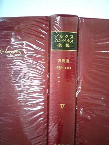 マルクス=エンゲルス全集〈第37巻〉 (1975年)の詳細を見る