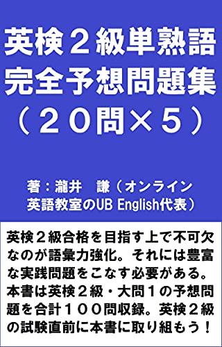 英検2級単熟語 完全予想問題集(20問×5)