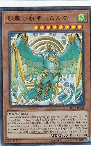 遊戯王 RIRA-JP021 烈風の覇者シムルグ (日本語版 ウルトラレア) ライジング・ランペイジ