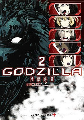 GODZILLA 怪獣惑星 2 (ジャンプコミックス)
