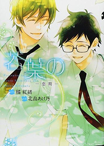 若葉の~恋期~ (H&C Comics/CRAFT series063)