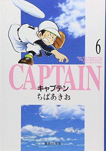 キャプテン 6 (集英社文庫(コミック版))